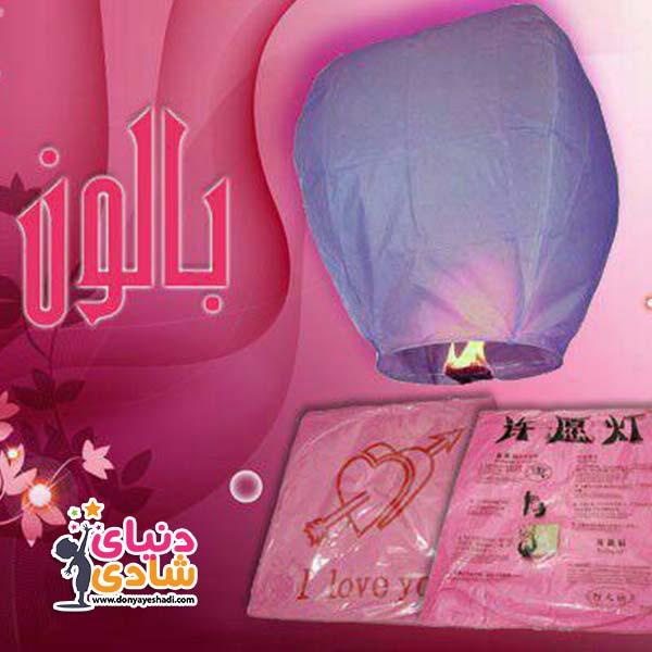 ballon-arezooha